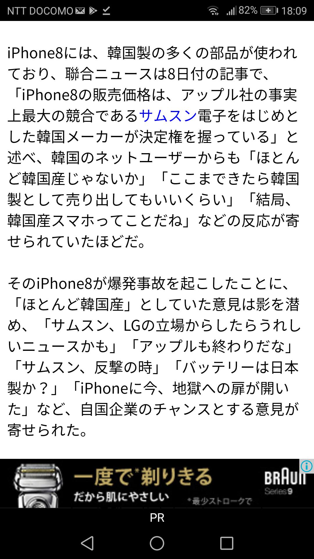 中高生のスマホ「iPhoneなら型落ちでも上機嫌」なのはなぜか「iPhoneじゃないと恥ずかしい」「仲間はずれにされちゃう」