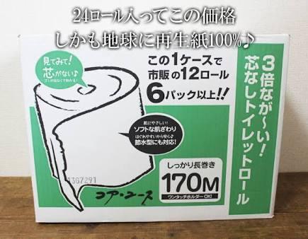 【トイレットペーパー】シングル?ダブル?
