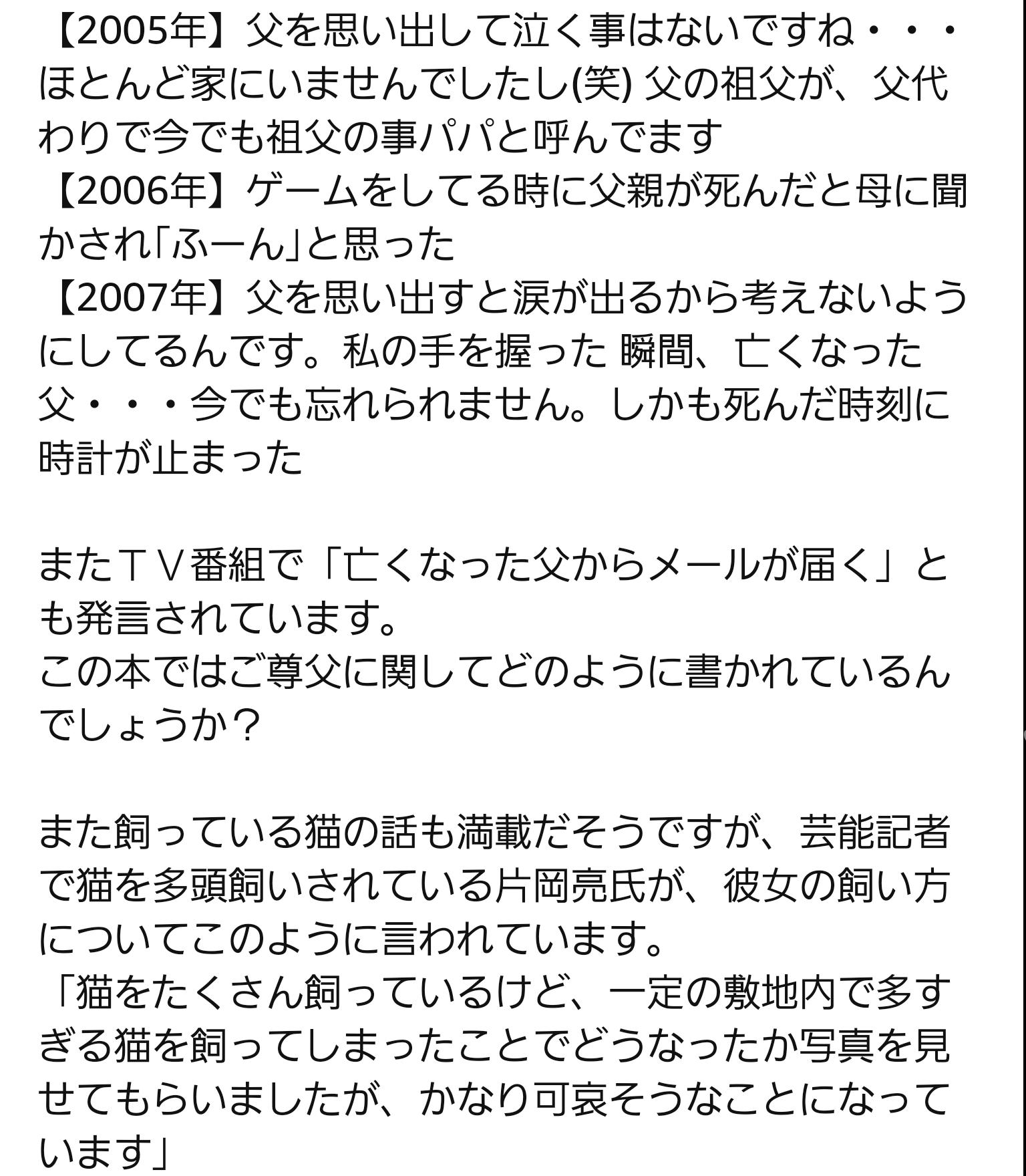 中川翔子、急死した愛猫・マミタスのお別れ会を実施