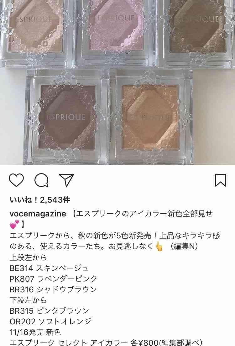 【10月】今月のコスメ総合トピ