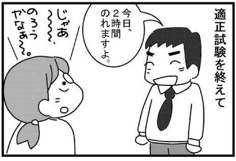 教習所の教官にむかついた!!