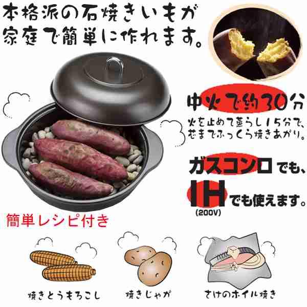 石焼き芋屋さんの焼き芋を買ったことがある人~