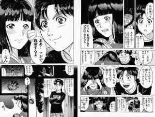 """金田一少年の事件簿:""""大人版""""が「イブニング」で連載へ 高2の一が大人に"""