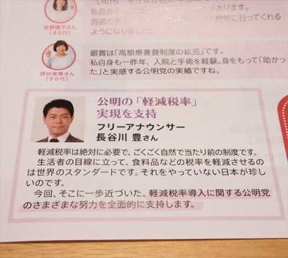 長谷川豊氏、選挙ポスターはがされる被害を報告「悲しくて寂しい」