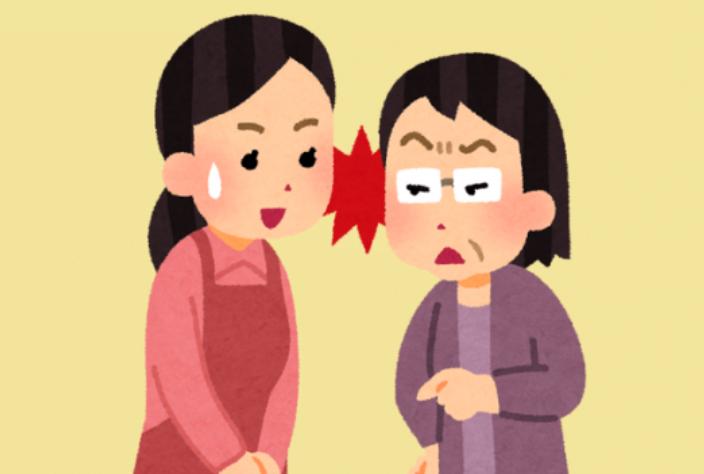 母親と祖母が仲悪い人
