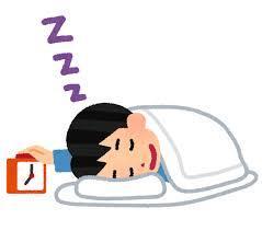 睡眠欲が1番強いひと!