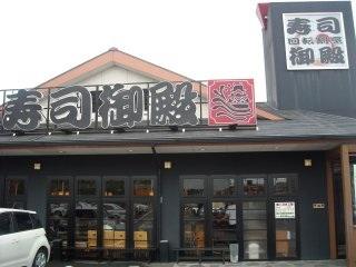 全国の回転寿司のおすすめ