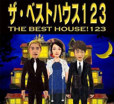 「ザ・ベストハウス123」見ていた人~