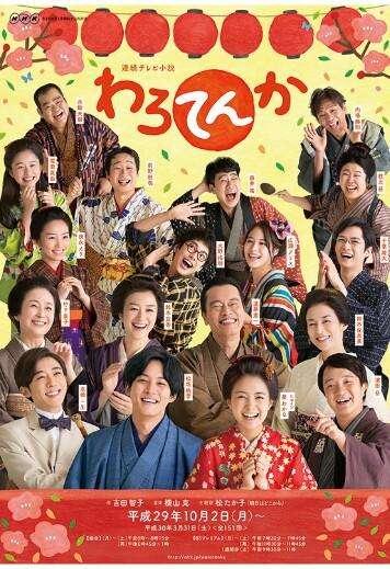 NHK朝ドラ「わろてんか」連休で大幅ダウン17.7%