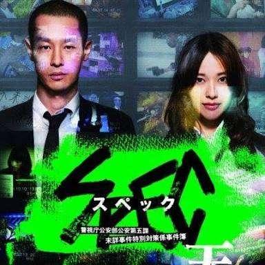 ドラマ/映画 『SPEC』について!