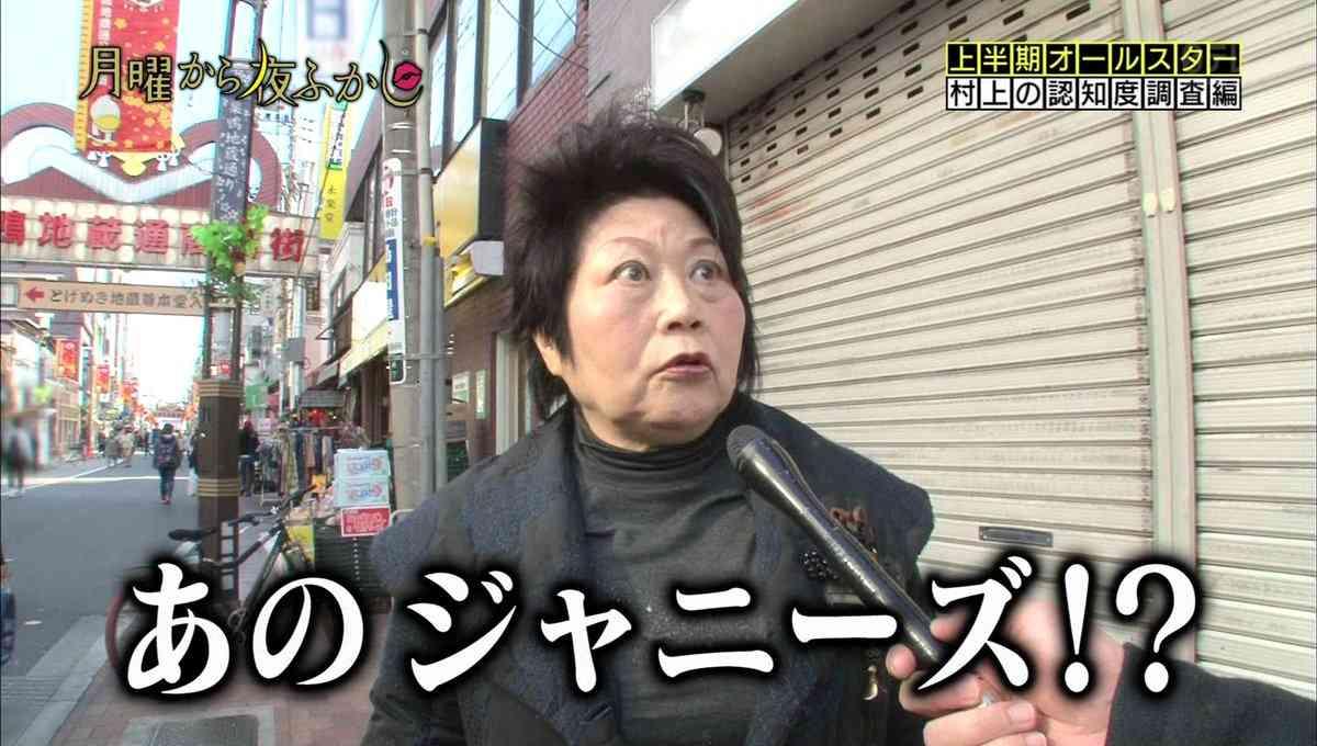 関ジャニ∞・村上信五と小島瑠璃子「超厳戒お泊まり愛」