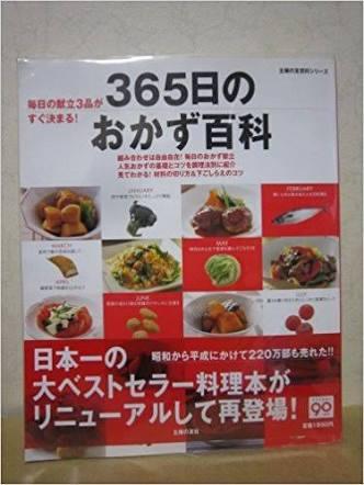 料理レシピ本何冊持っていますかおすすめは?