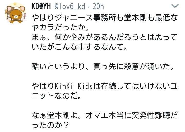 KinKi Kids堂本剛10・29復帰「幸せと喜び全身で感じたい」