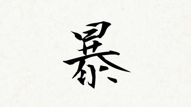 付き合うならどの漢字が良い?