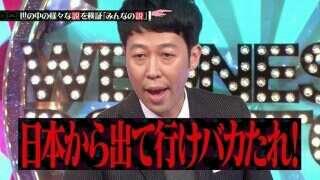 藤本美貴、夫・庄司智春の浮気は「人生をかけて潰します」と宣言