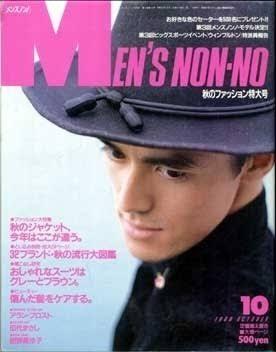 「MEN'S NON-NO」の表紙画像を貼るトピ♪