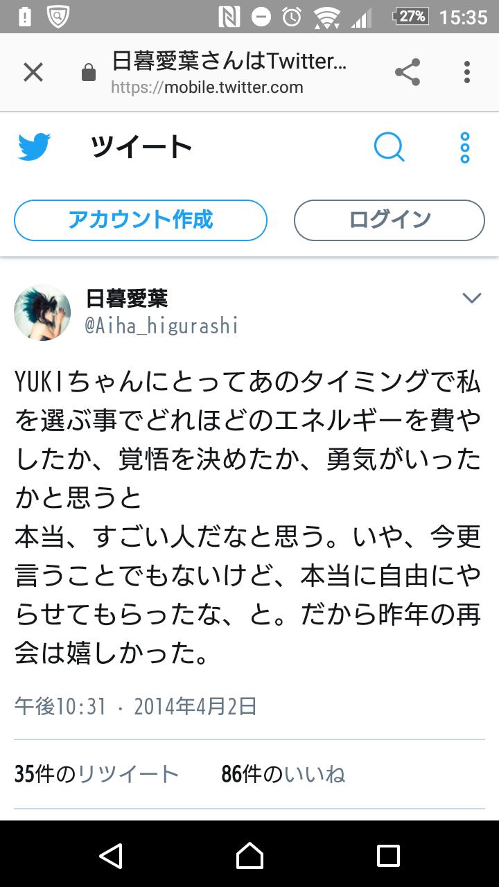 YUKI、所属事務所との契約終了