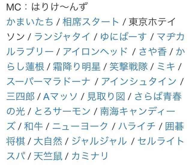 ナイナイ岡村隆史 『M-1グランプリ2017』決勝の「カミナリ以外、みんな吉本」に懸念
