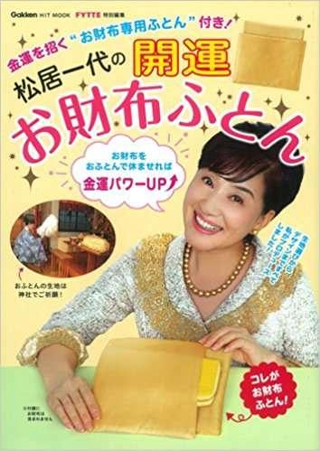 松居一代 騒動後、初のテレビ出演で近況明かす 家具に「おはよう!」