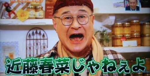 近藤春菜のそっくりさんを言うトピ