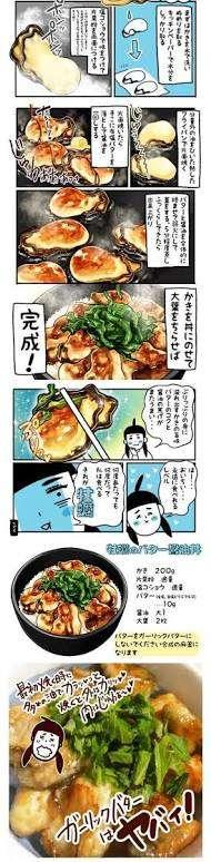 牡蠣大好きな人