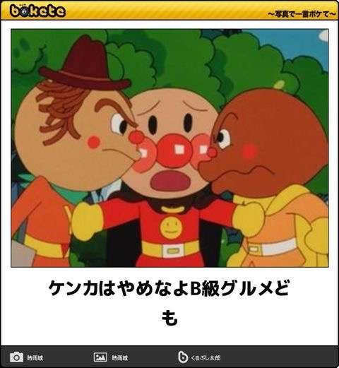 「アンパンマン」を語ろう!