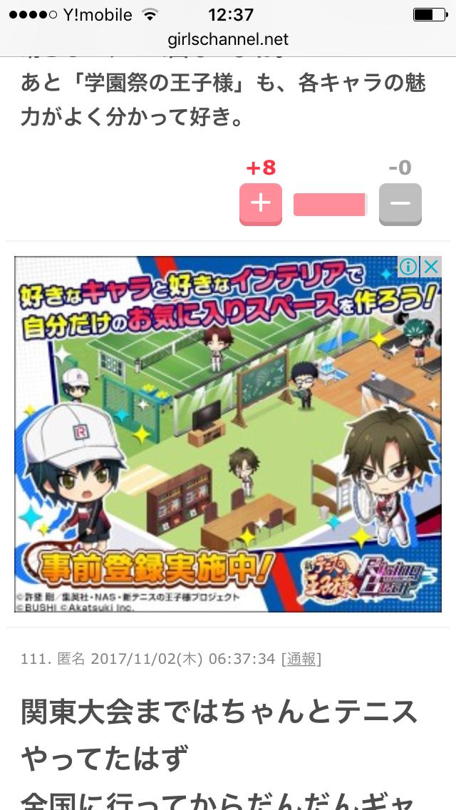 【未読】テニスの王子様について語ろう!【歓迎】