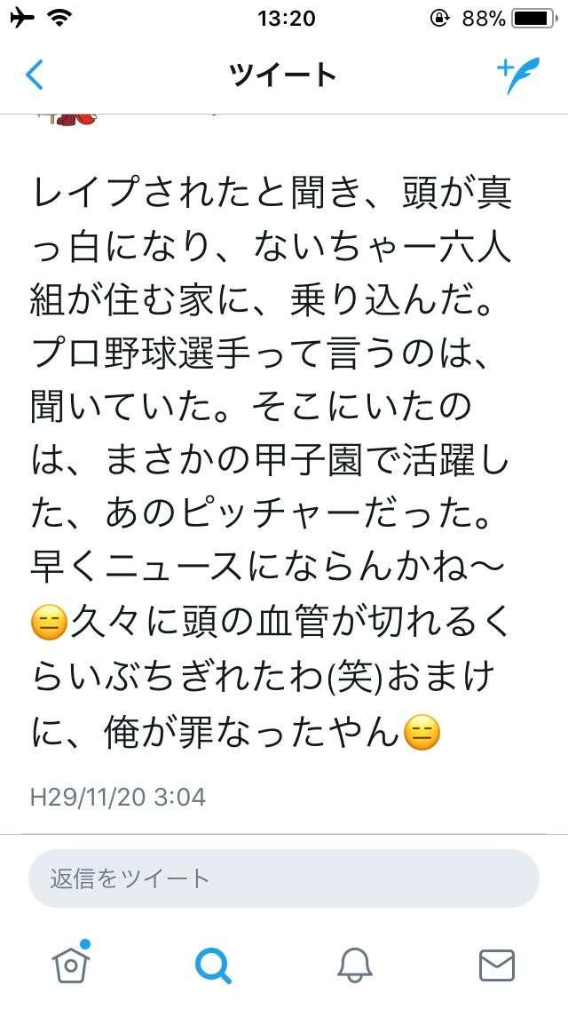 元阪神の一二三慎太選手、女性への暴行容疑で逮捕 今月中旬、沖縄で共犯男性2人も