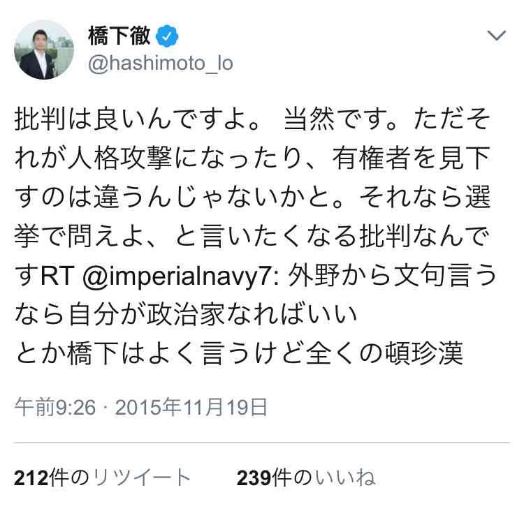 維新・丸山穂高議員が離党届「もはや耐えられない」 橋下徹氏のツイッター批判に