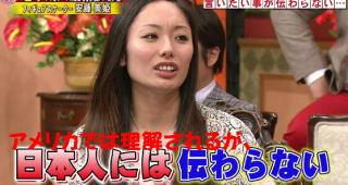 外国人から好かれるタイプは日本人から嫌われるタイプ?