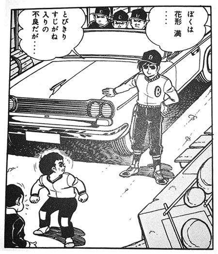 漫画の「こんな小学生いないよ!」