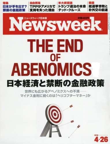 アベノミクスは結局どうなった?
