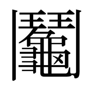 読めるけど書けない漢字にプラス