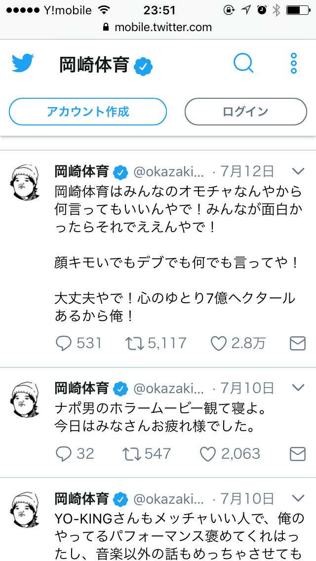 """""""ビジュアル終わってる""""岡崎体育がパピコCMに抜擢"""