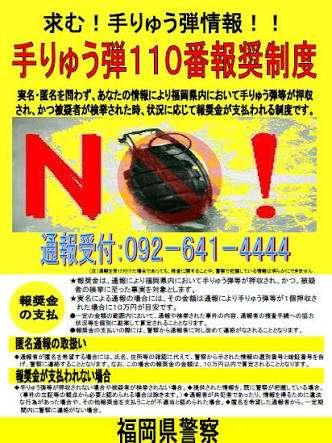 「日本は治安がいい」過去最高の8割超、内閣府調査