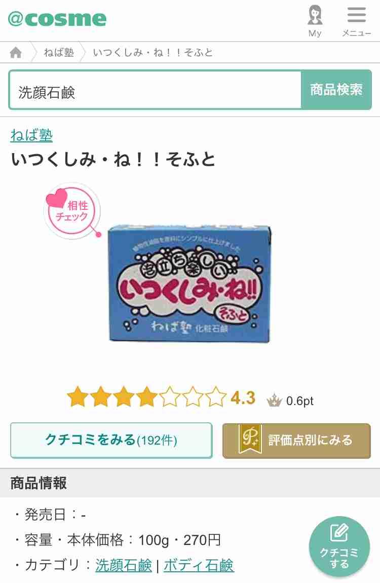 おすすめの洗顔石鹸(固形タイプ)
