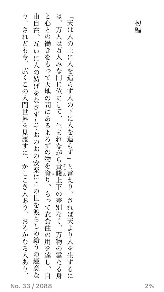 同じ日本人で良かったと思う人、誇りに思う人