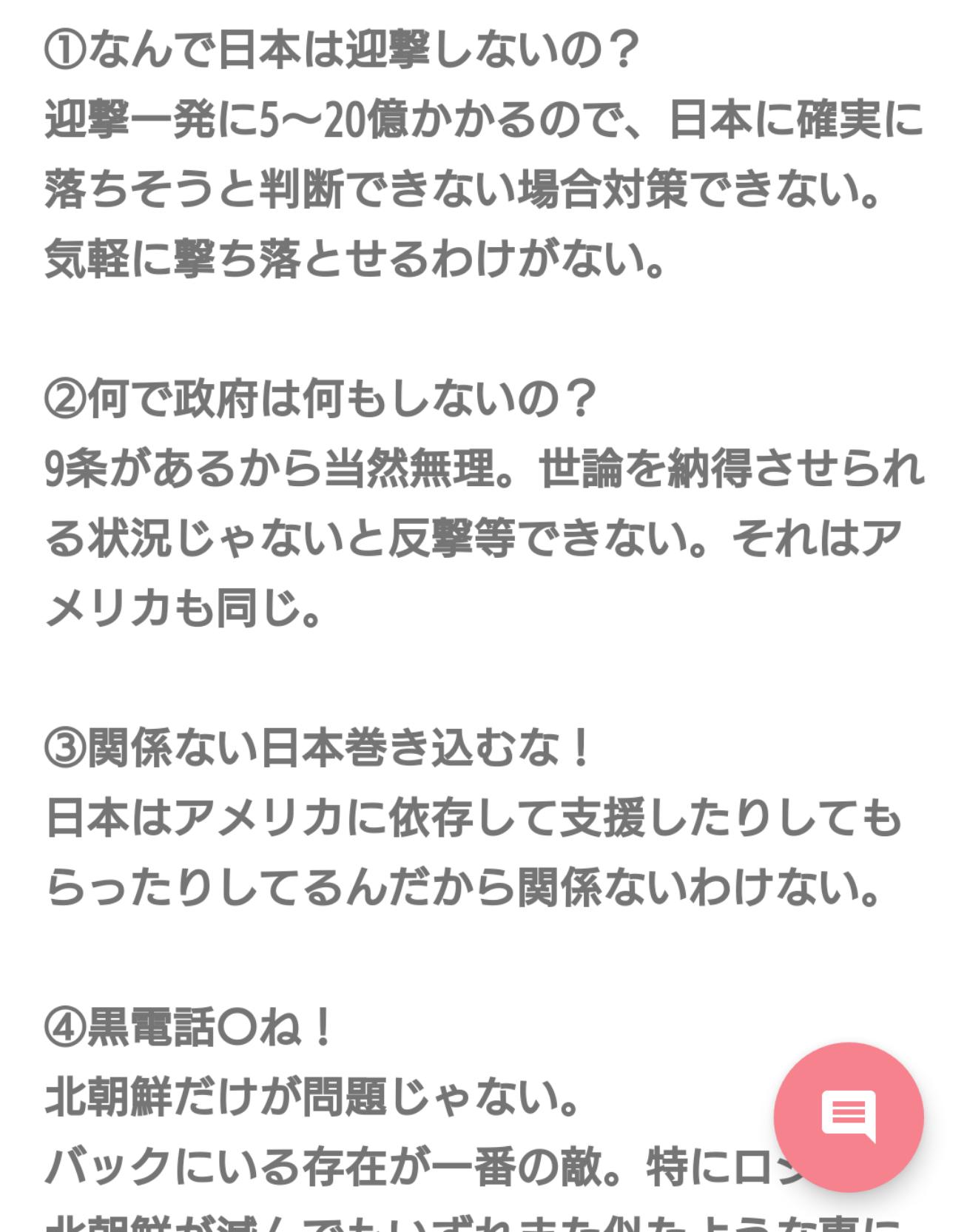 日本人なら知らないといけない事part2