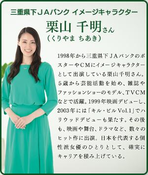 栗山千明さんを語りたい