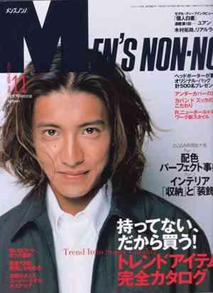【今日45歳の誕生日】木村拓哉を語るトピ
