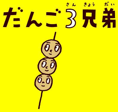 【子供】3人兄弟、姉妹って珍しいの?