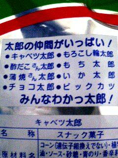【名付け】◯太郎ってダメですか?
