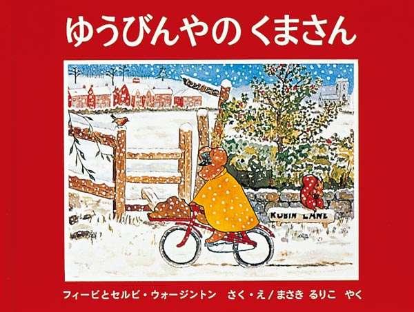 お薦めのクリスマス絵本