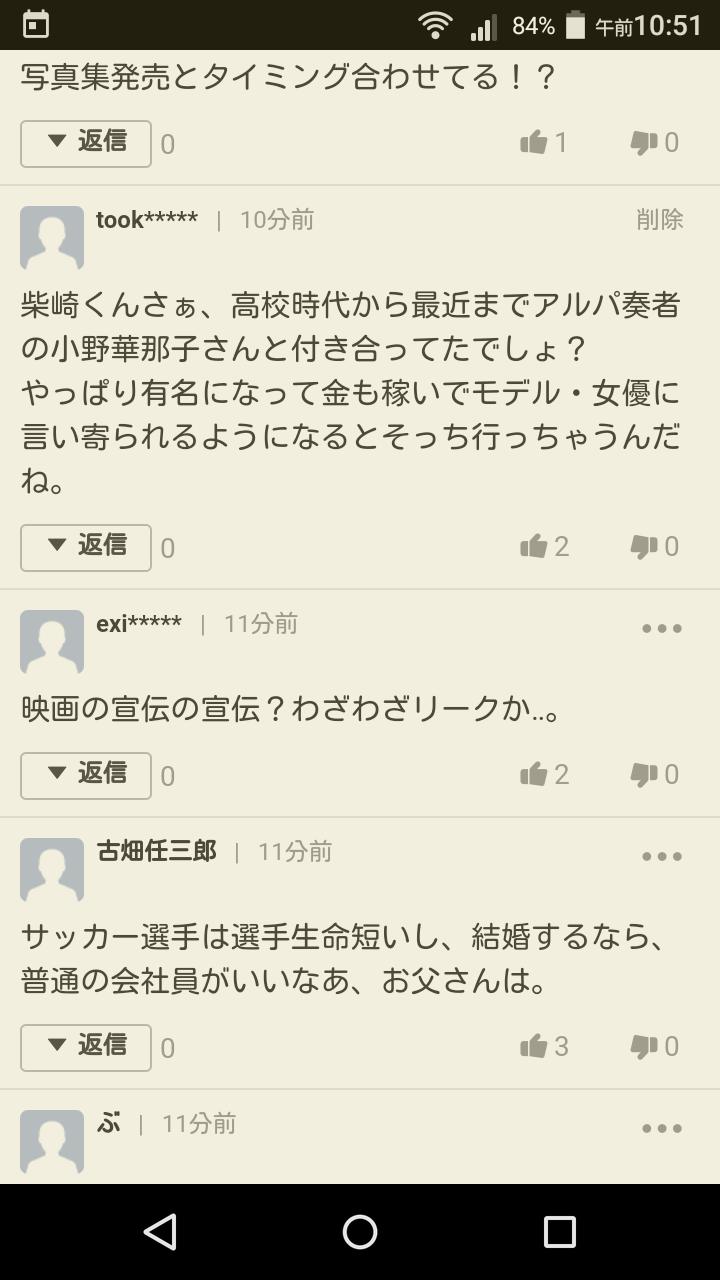 柴崎岳、真野恵里菜と真剣交際「アモール」結婚視野に1年前から