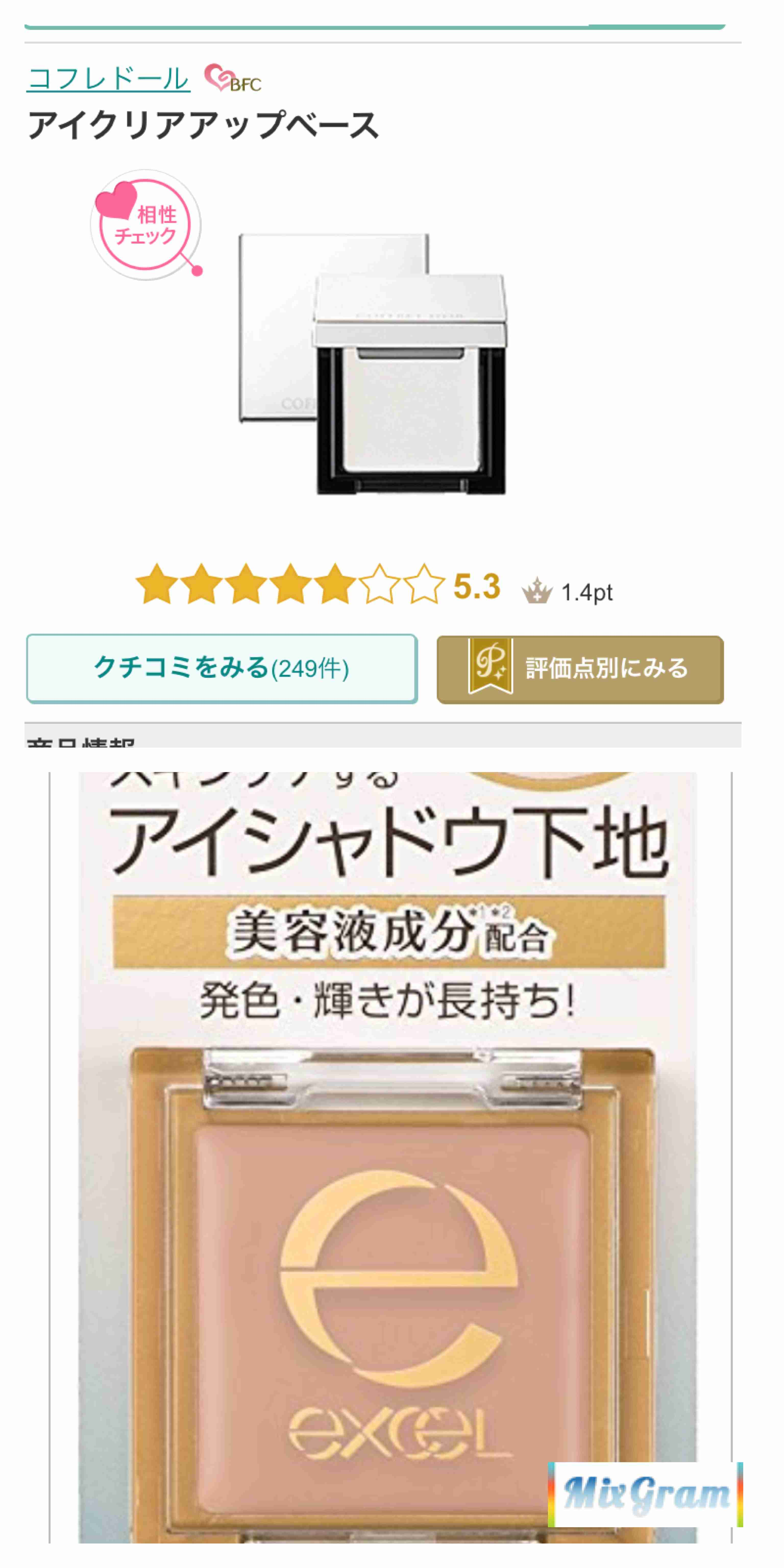 【11月】コスメ総合トピ