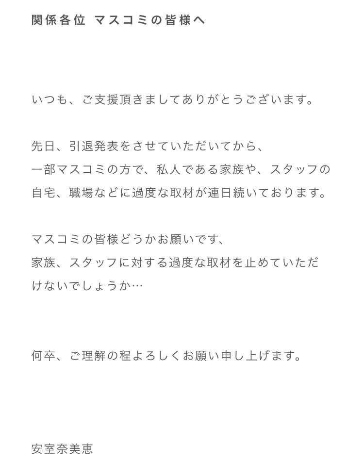 安室奈美恵の「ラスト」ツアー 女性ソロ歌手の史上最多70万人動員