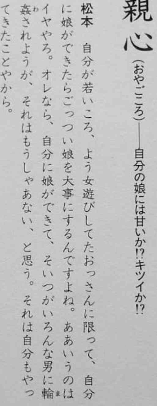 """松本人志、""""不倫報道""""の板尾創路は「我々と次元が違うところにお住まいの人」"""