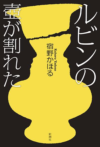 アメトーーク「読書芸人」で読みたくなった本(Part.2)