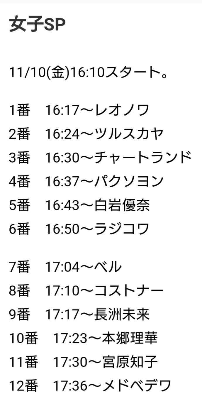 【実況・感想】2017NHK杯フィギュア 男女フリー
