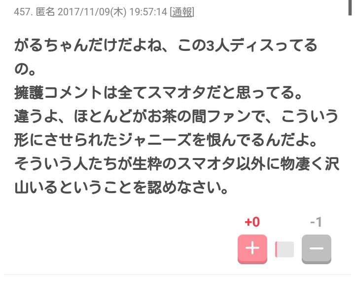 香取慎吾&草なぎ剛、SNSで初会話!「最高すぎる」「幸せな世界」と喜びの声